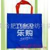 安徽无纺布购物袋 1