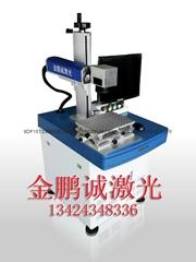 鳳崗光纖激光打標機