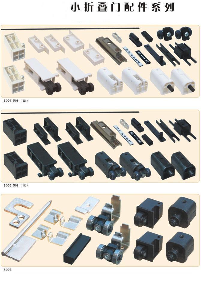 无轨小折叠门配件 1