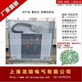 ZN63A 大电流真空断路器  专业 品质保证 有第三方试验报告  3