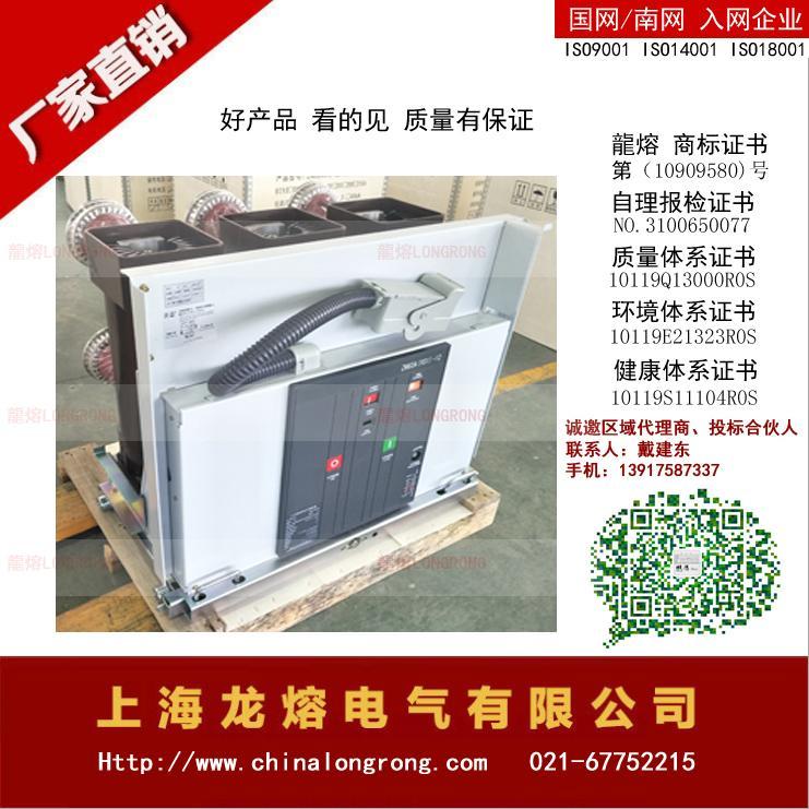ZN63A 大电流真空断路器  专业 品质保证 有第三方试验报告  5