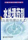 中央空調阻垢緩蝕劑
