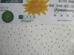 阿姆斯壮矿棉天花板-银星吸音天花板