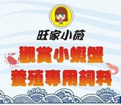 觀賞小蝦蟹-養殖專用飼料