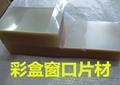 彩廠家直銷彩盒開窗口膠片 PET透明片材 窗口貼合機專用卷材 5