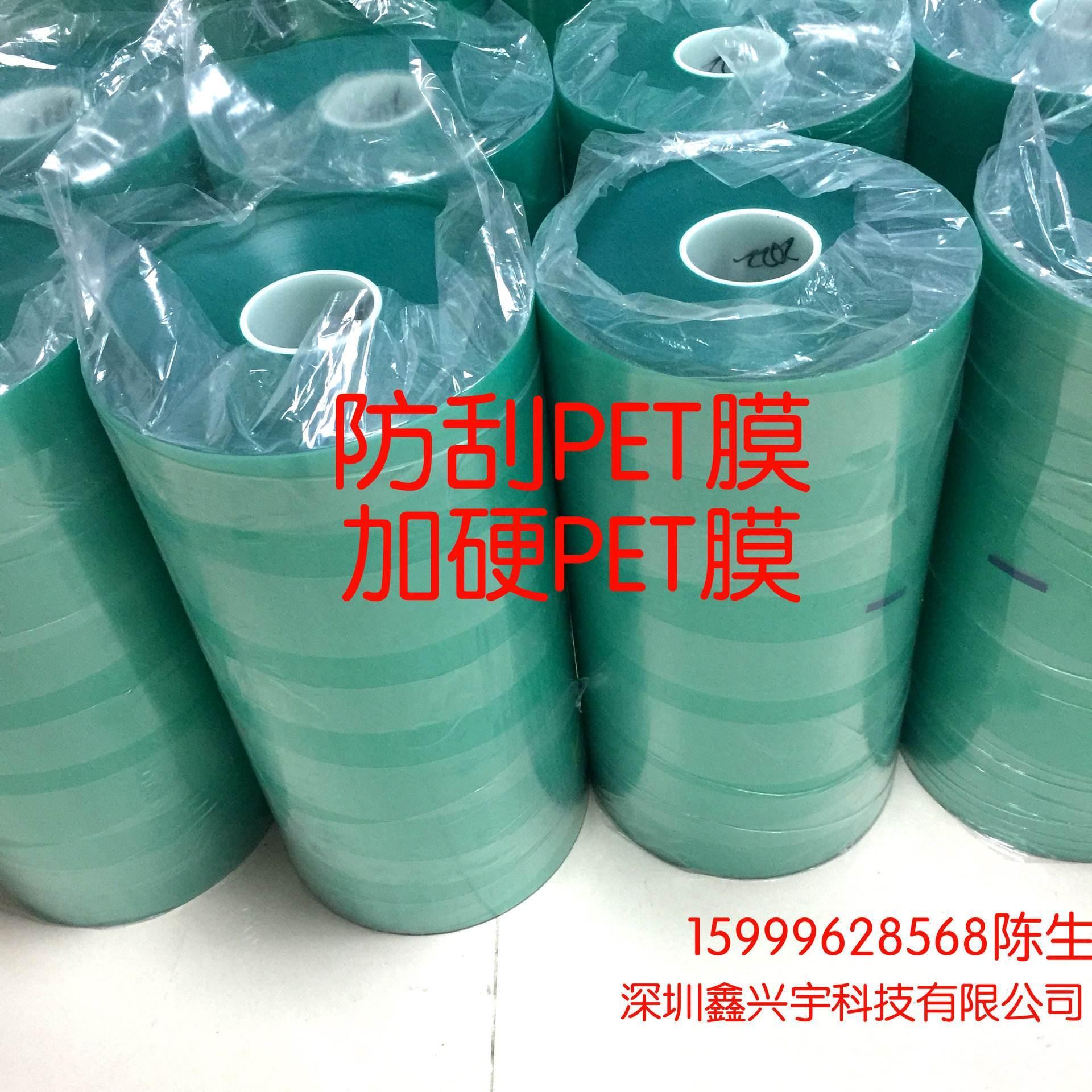 半透明防刮花PET卷材 藍色防刮花PET膠片 顏色和厚度可定製 2
