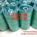 半透明防刮花PET卷材 藍色防