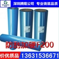 半透明防刮花PET卷材 藍色防刮花PET膠片 顏色和厚度可定製 4