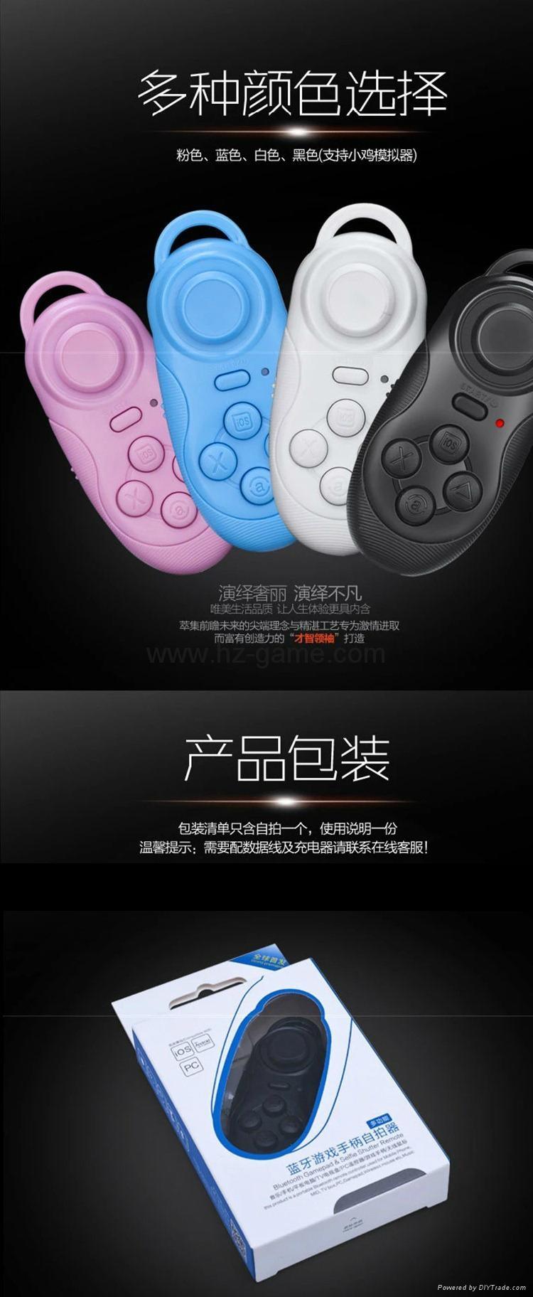 手机无线蓝牙游戏手柄 蓝牙自拍器 鼠标 遥控安卓苹果IOS迷你手柄 2