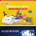 WiiU游戏机 wii游戏机主机 日版美版32G will u感应互动游戏机 8