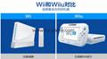 WiiU游戏机 wii游戏机主机 日版美版32G will u感应互动游戏机 14