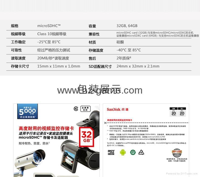 閃迪高耐久性視頻監控microSD存儲卡32G行車記錄儀內存卡 9