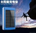 太阳能移动电源20000毫安通