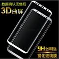 三星S8保护膜 可爱萌卡通手机