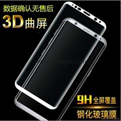三星S8保護膜 可愛萌卡通手機玻璃保護膜 防爆保護膜