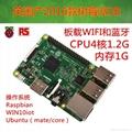 原装树莓派3代B型 Raspberry Pi 3 Model B 板载wifi和蓝牙 19