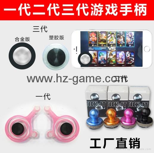 批發  榮耀 遊戲手柄吸盤手機搖桿三代安卓蘋果joystick-it3代 13