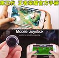 批發  榮耀 遊戲手柄吸盤手機搖桿三代安卓蘋果joystick-it3代 17