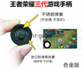 King glory wireless Bluetooth connection charging game handle new 18