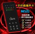 Magic sound master MI520 live phone sound card mini dp switch hdmi adapter cable