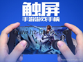 new AR Game 5 generation game suite king rocker game handle king glory