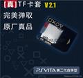 PSV3.0遊戲卡套 記憶卡轉接器 PSV2000 SD2Vita PLUS 可彈取TF卡 2