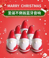 新品聖誕老人不倒翁藍牙音箱創意聖誕主題便攜式無線插卡音響