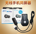 anycast with screen push Bao WiFi with