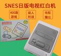 SNES美版迷你遊戲機 SUPER NES HDMI高清紅白機雙人內置621款遊戲 18