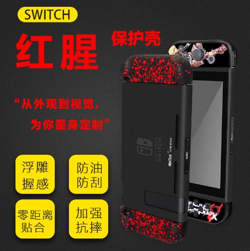 任天堂switch保护套透明水晶壳 NS手柄套分体主机外壳硬 NS配件 17