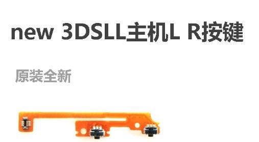 GBA遊戲機用GBA SP液晶屏改加亮轉接排線 GBA改加亮排線 8