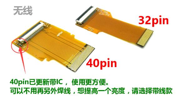 GBA遊戲機用GBA SP液晶屏改加亮轉接排線 GBA改加亮排線 1