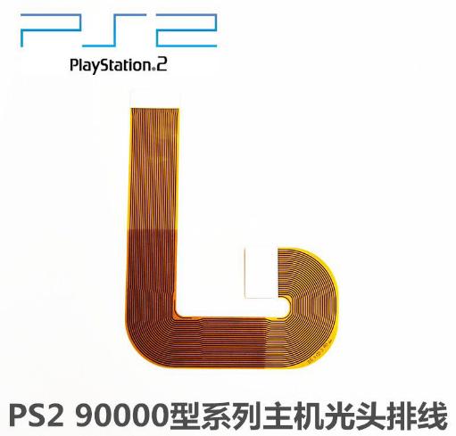 PS2光頭排線 PS2遊戲機3萬5萬厚機系列光頭排線 PS2維修配件 1