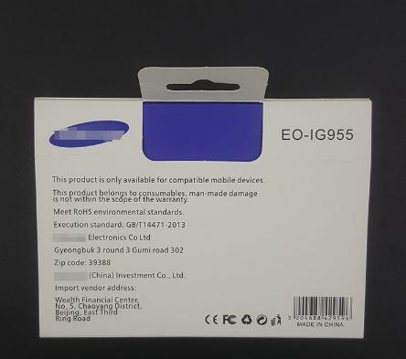 三星S8耳机包装盒 三星s8耳机包装盒 耳机包装盒 纸盒 16