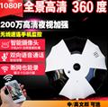 Panorama network camera VR wireless wifi 360 degree HD camera new surveillance