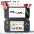 new2dsxl Tempered Glass Screen Film for