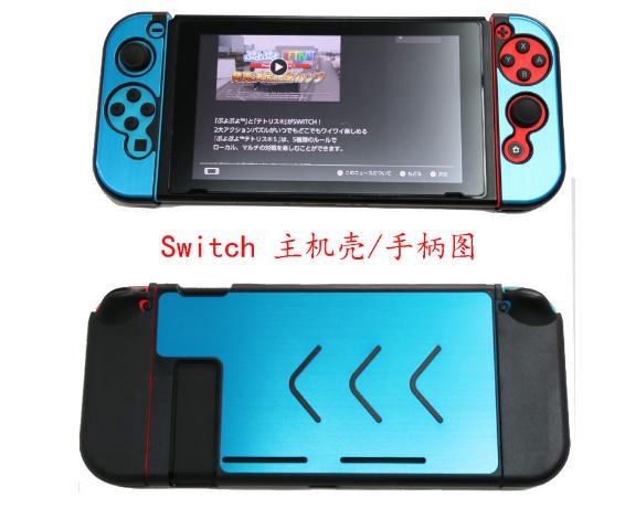 廠家直銷任天堂Switch金屬殼NS 主機手柄保護套 switch鋁殼 11