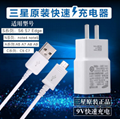Micro USB Data Cable ChargerSamsung s8s9edge fast charging charger