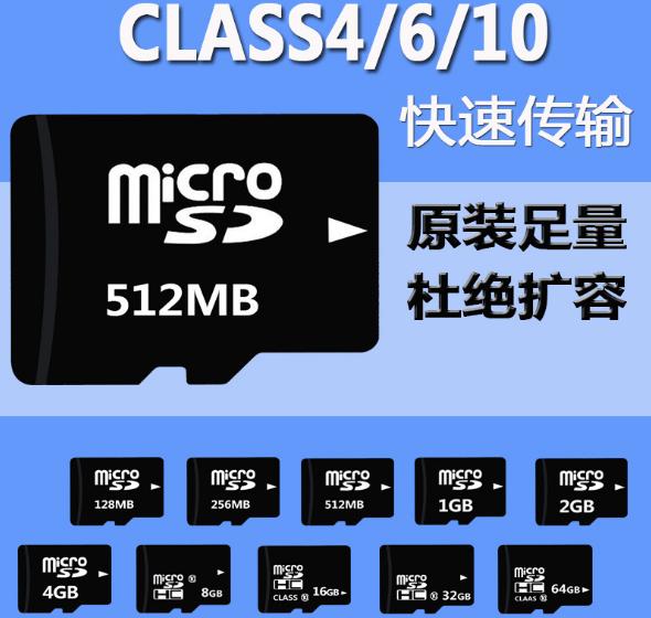 小容量TF卡32M 128M 256M 512M 1G 2G手机内存卡批发Micro SD裸卡 12