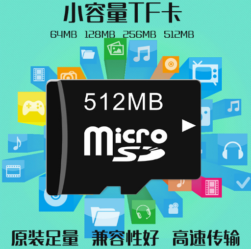 厂家直销TF512MB手机内存卡 插卡小音响TF卡 32GB16GB闪存卡 7