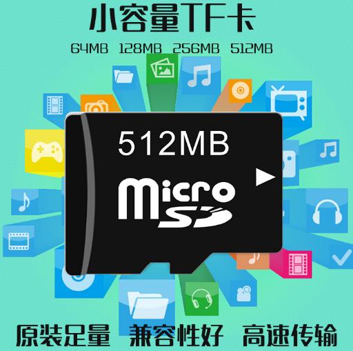 廠家直銷TF512MB手機內存卡 插卡小音響TF卡 32GB16GB閃存卡 7