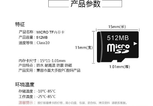 厂家直销TF512MB手机内存卡 插卡小音响TF卡 32GB16GB闪存卡 18