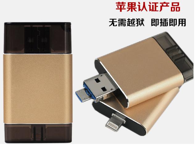 新款蘋果手機U盤64G蘋果伴侶優盤 32g三合一u盤 OTG三通手機U盤 13