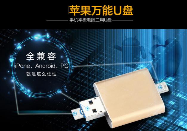 新款蘋果手機U盤64G蘋果伴侶優盤 32g三合一u盤 OTG三通手機U盤 17