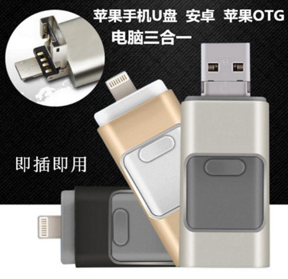 工廠直銷新款創意雙插頭otg安卓手機電腦兩用u盤32g旋轉優盤3.0 6