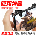 Chicken Game mobile Joystick separate handles mobile gameFor Eat chicken