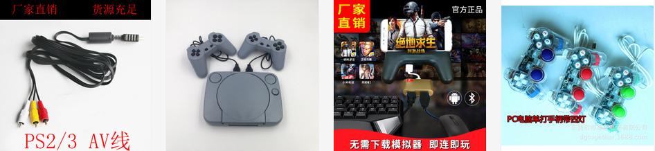 厂家直销xbox 360xbox one PS3PS4PC电脑私模蓝牙游戏手柄 ps4游戏手柄 18