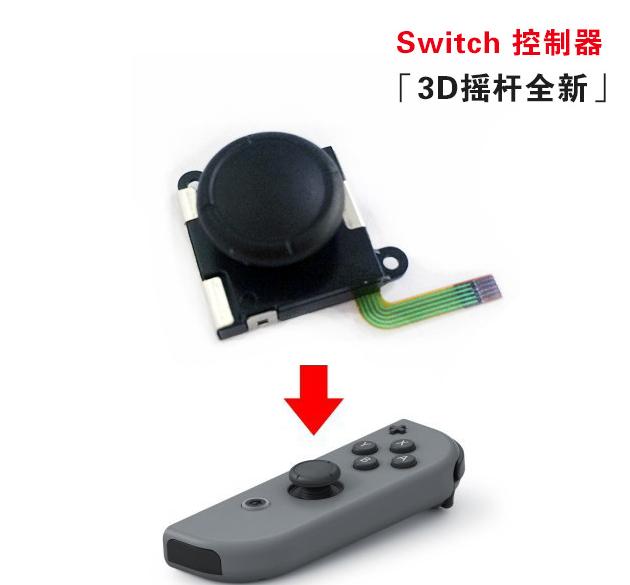 Switch 3D摇杆 Joy-Con左右手柄摇杆 NS手柄 维修配件 全新 现货 10