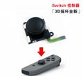 Switch 3D搖桿 Joy-Con左右手柄搖桿 NS手柄 維修配件 全新 現貨 10