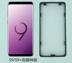 s9貼膜神器三星S9+貼膜器 S8手機貼膜工具 工廠直銷 可定製型號
